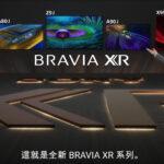 【懶人包】Sony 2021 電視革命三大重點  全球首植 XR 認知智能引擎+改用 Google TV+BRAVIA CORE 帶來 4KBD 級串流體驗