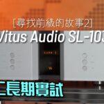 [尋找前級的故事2] Vitus Audio SL-103|國仁長期實試|自選字幕