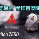 搶先全球首度開箱!完美合金有幾完美?SPEAR Labs Triton ZERO featuring @Soundwave Audio HK |自選字幕