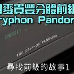 【尋找前級的故事 01/05】丹麥貴豐 Gryphon Pandora 分體前級|國仁實試|自選字幕