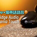 廣東話語音+超強App|Cambridge Audio Melomania Touch|艾域實試|自選字幕