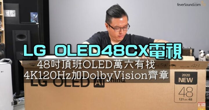 48吋頂班OLED萬六有找|4K 120Hz加Dolby Vision齊章|Apps應有盡有勁好玩|LG OLED48CX電視|艾域實試|自選字幕