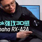 $7980玩新Look|低頻量質俱備+Dolby Atmos/DTS:X三維環繞感強|Yamaha RX-A2A|艾域實試