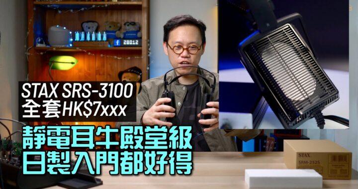 靜電耳牛殿堂級、日製入門都好得|STAX SRS-3100 全套 HK$7xxx|國仁實試|自選字幕