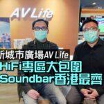 [落區巡舖] AV Life 特約:沙田新城市廣場 AV Life|百萬 HiFi 專區大包圍|電視 Soundbar 香港最齊|自選字幕
