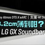 3.2cm 薄到咁?襯絕超薄電視|LG GX Soundbar|3.1 Dolby Atmos DTS:X eARC|支援 4K Dolby Vision|艾域實試|自選字幕