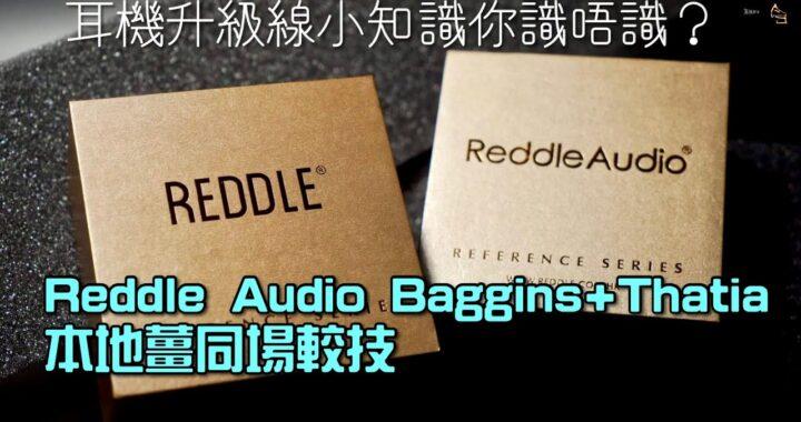 快問快答|耳機升級線小知識你識唔識?|本地薑 Reddle Audio Baggins+Thatia 同場較技|艾域實試