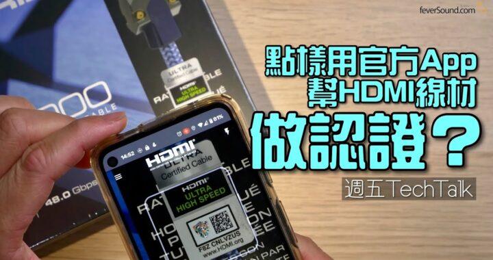 [週五TechTalk] 根本無所謂 HDMI 2.1 線材|Ultra High Speed HDMI 認證檢測示範|艾域主持|Price.com.hk 香港格價網 100 萬會員感謝祭詳情