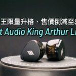 細節纖毫畢現|16 動鐵「亞瑟王」限量再升格😍|降價至 $49,800😅|Effect Audio King Arthur Limited|艾域實試|自選字幕