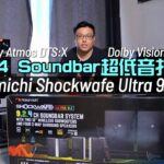 9.2.4 Soundbar 雙十吋超低音咁霸氣?|Nakamichi Shockwafe Ultra 9.2 SSE|Dolby Atmos DTS:X Dolby Vision|艾域實試|自選字幕