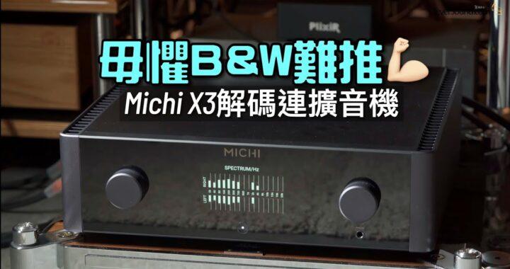 毋懼 B&W 難推💪🏻|Michi X3 解碼連重型擴音機|國仁實試|自選字幕