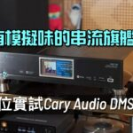最有模擬味的串流旗艦作?|全方位實試 Cary Audio DMS-700|國仁實試|自選字幕