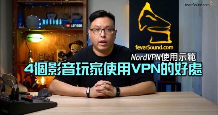 【週五 TechTalk】4 個影音玩家使用 VPN 的好處|NordVPN 使用示範|艾域主持