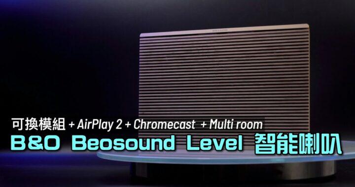 便攜WiFi喇叭都玩MagSafe充電?|可換模組永續更新|B&O Beosound Level|AirPlay 2 Chromecast Multiroom智能喇叭|艾域實試|