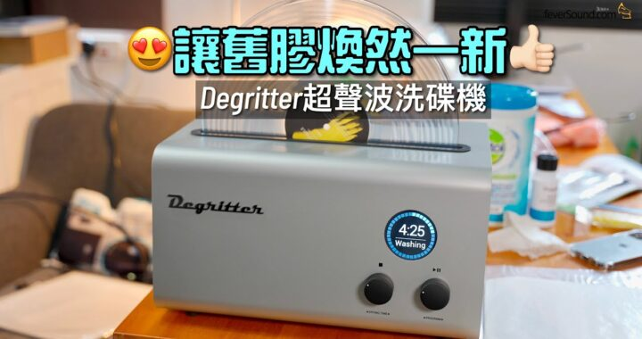 😍 讓舊膠煥然一新|愛沙尼亞 Degritter 超聲波洗碟機|國仁實試|自選字幕