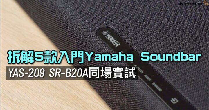 拆解 5 款入門 Yamaha Soundbar|YAS-209 SR-B20A 同場實試|艾域實試