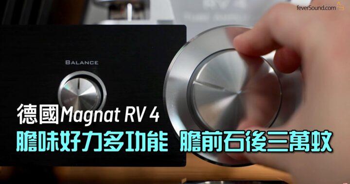 膽味好力多功能、膽前石後三萬銀|Magnat RV 4 Dac Amp|國仁實試|自選字幕