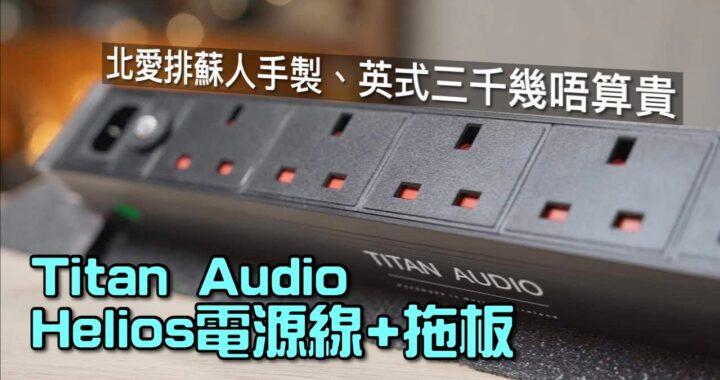 北愛排蘇人手製、英式三千幾唔算貴|Titan Audio Helios 電源線+拖板|艾域實試|片尾有 Q&A|自選字幕