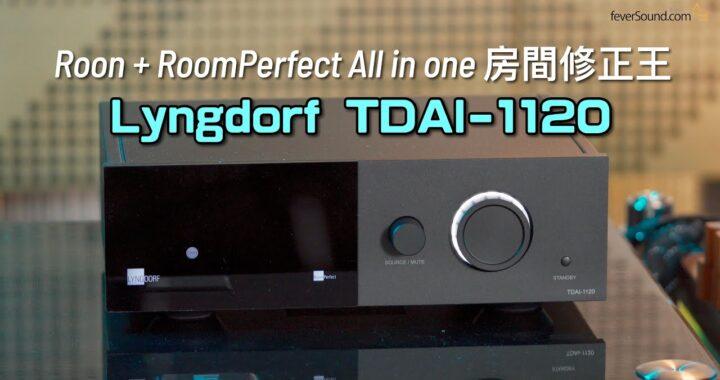 All in one袖珍房間修正王|Roon + RoomPerfect + Amp 一件搞掂|Lyngdorf TDAI-1120|國仁實試|自選字幕