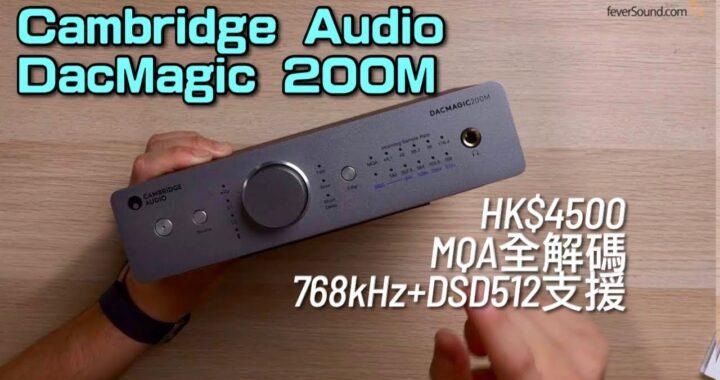 HK$4,500 MQA 全解碼|768kHz + DSD512 高規格支援|Cambridge Audio DacMagic 200M|艾域實試|自選字幕