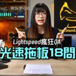 光速拖板18問|Lightspeed瘋狂QA|feat. 雅詠麥小姐|自選字幕