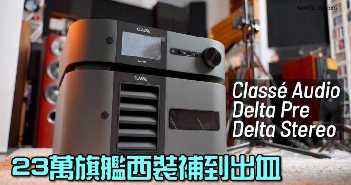 23萬旗艦西裝補到出血|Classé Audio Delta Pre + Stereo|國仁實試|自選字幕