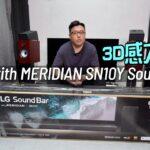 Meridian 技術加持幾千有得玩|LG SN10Y 5.1.2 Soundbar 長有長好玩|艾域實試|自選字幕
