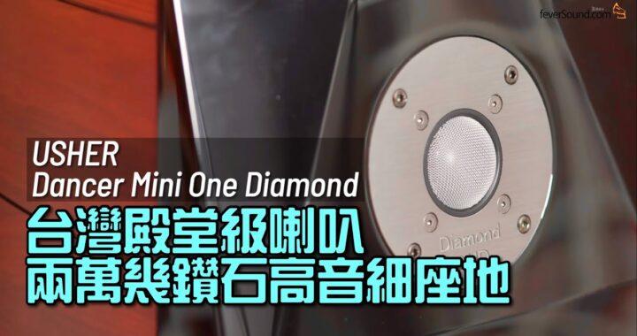 台灣殿堂級喇叭 兩萬幾鑽石高音細座地|USHER Dancer Mini One Diamond|國仁實試|