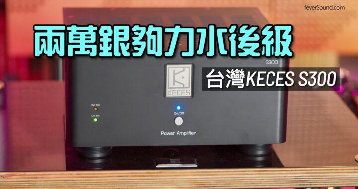 兩萬銀夠力水後級|台灣 KECES S300|國仁實試|自選字幕