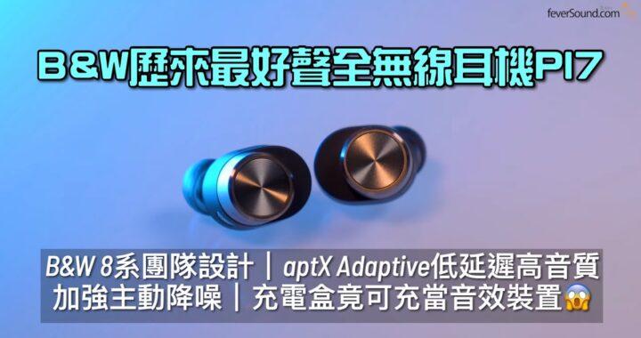 Bowers & Wilkins 歷來最好聲全無線耳機 PI7 ANC TWS|充電盒特設藍牙再傳輸功能|B&W 8 系團隊設計|艾域實試|自選字幕