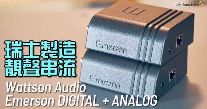 瑞士製造 靚聲串流|Wattson Audio Emerson DIGITAL + ANALOG|國仁實試|自選字幕