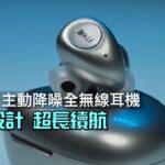 大師設計 超長續航|KEF Mu3 ANC TWS 主動降噪全無線耳機|艾域實試|自選字幕|