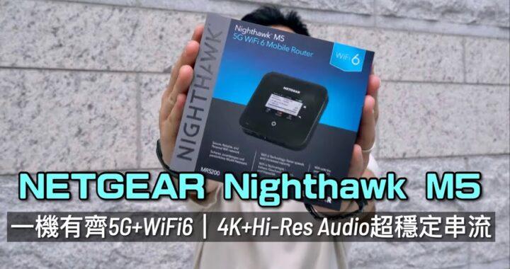 一機有齊5G+WiFi6|4K+Hi-Res Audio超穩定串流|NETGEAR Nighthawk M5 Wi-Fi 路由器|輕觸操控+可拆電設計|艾域實試|自選字幕