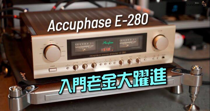 入門老金大躍進|Accuphase E-280|國仁實試|自選字幕