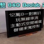 12萬8千奢華級喇叭一樣玩無線串流|B&O Beolab 28|主動式空間補償+聲場束寬控制|艾域實試|內建字幕