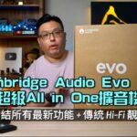 集結所有最新功能 + 傳統 Hi-Fi 靚聲 Cambridge Audio Evo 150 All in One 播放器 艾域實試 自選字幕