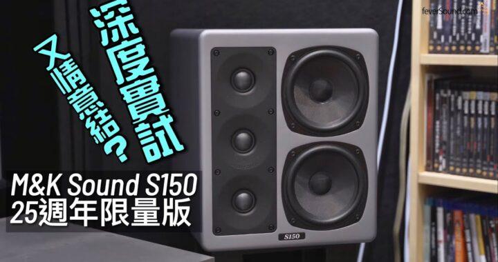 又情意結?M&K Sound S150 25 週年限量版深度實試|國仁+艾域實試|自選字幕