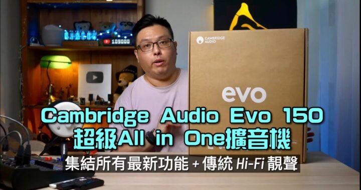 集結所有最新功能 + 傳統 Hi-Fi 靚聲|Cambridge Audio Evo 150 All in One 播放器|艾域實試|自選字幕