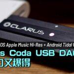 貼地價玩 iOS Apple Music Hi-Res + Android Tidal MQA 😊|Clarus Coda USB DAC 好推力又爆得|艾域實試|自選字幕