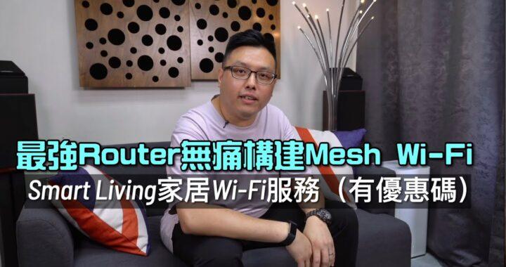 [HKT 特約] 無懼 Wi-Fi 黑點 Mesh Wi-Fi 無痛構建 租用最強 Router 規格追到最新 Smart Living 家居 Wi-Fi 服務 附月費豁免優惠碼 艾域主持 自選字幕
