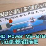 22K 鍍金插座插拔測試 3 萬 Pass!|2021 4K 電視畫質 Level Up|MS HD Power MS-2160P 英式六位濾波防雷拖板|艾域實試|CC字幕