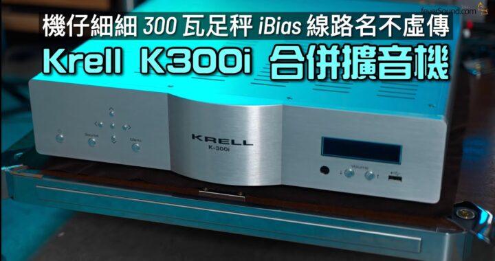 Krell K300i 合併擴音機|機仔細細 300 瓦足秤 iBias 線路名不虛傳|國仁實試|CC字幕