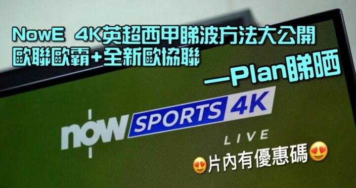 NowE 4K 英超西甲正式登陸 Android TV|4K 睇波方法大公開|歐聯歐霸+全新歐協聯一個 Plan 睇晒|艾域主持
