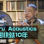 Guru Acoustics 話咁快就 10 年|CC字幕