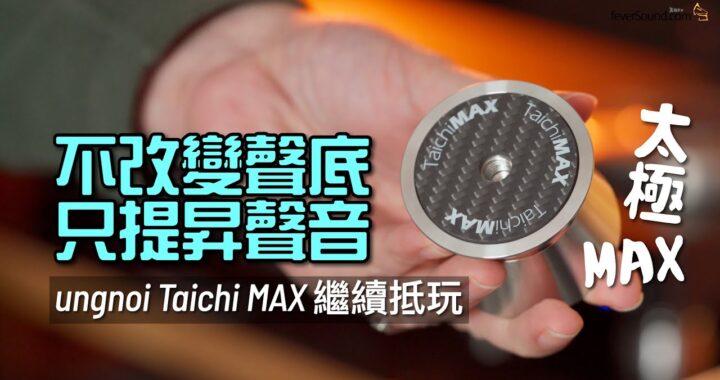 不改變聲底 只提昇聲音|ungnoi Taichi MAX 繼續抵玩|國仁實試|CC字幕