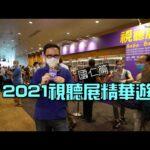 2021 視聽展精華遊