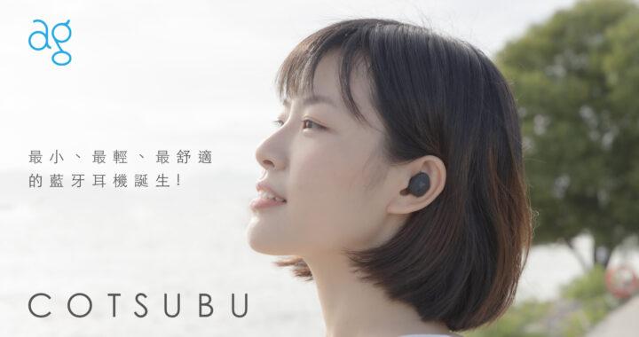 最小、最輕、最舒適的藍牙耳機誕生!ag COTSUBU 香港發佈