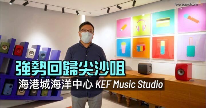 [落區巡舖] 強勢回歸尖沙咀|海港城海洋中心 KEF Music Studio|無線喇叭任你玩|維港靚景體驗影音分家|艾域主持|CC字幕