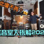 此壇不再?|試音室大拆解 2021|國仁主持|CC字幕