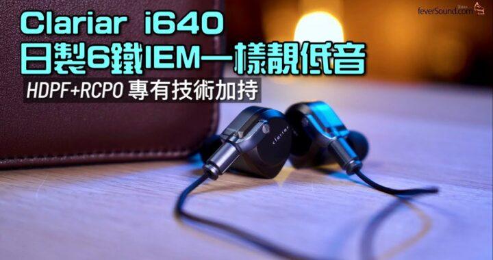 Clariar i640 入耳式耳機|MIJ 純日血統|6 動鐵 IEM 一樣有靚低音|HDPF+RCPO 專有技術加持|艾域實試|CC字幕